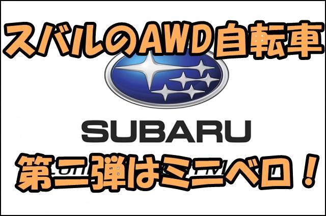 スバルの自転車AWD第二弾はミニベロ!発売日や価格やコンポは?
