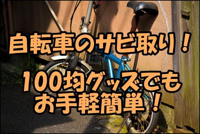 自転車のサビ取り方法を紹介!556やダイソーなどの100均グッズが大活躍!