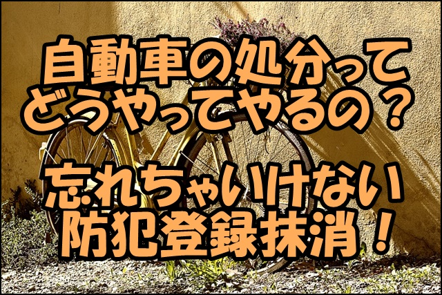 自転車の処分方法を紹介!防犯登録の手続きや費用、無料で引き取ってくれるところは?
