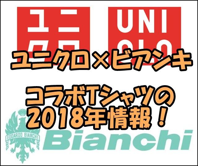 ユニクロのビアンキコラボTシャツの2018年モデル!発売日や取扱店舗情報!
