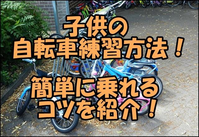 子供の自転車練習方法!簡単に乗れるコツはストライダーにあった?