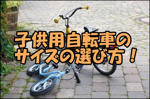 子供用自転車のサイズの選び方!年齢別におすすめのインチを紹介!