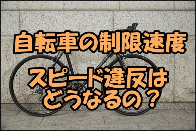 自転車に時速・速度制限ってあるの?スピード違反の場合の罰則や罰金は?