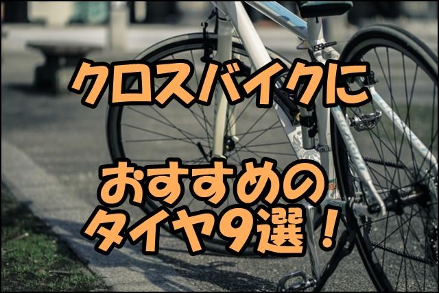 クロスバイクのタイヤおすすめ9選!サイズ・太さを変えることのメリットは?