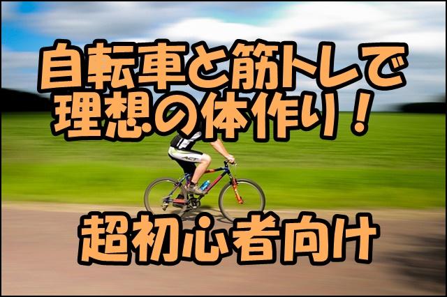 自転車ダイエットと筋トレで理想の体になる方法!初心者向けで手軽!