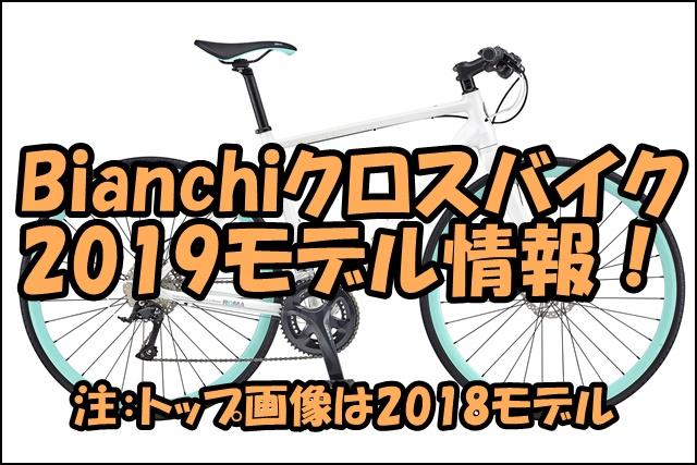 ビアンキのクロスバイク2019年モデルの発売日は?価格一覧や予約について!