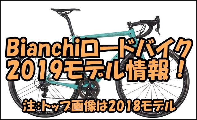 ビアンキのロードバイク2019年モデルの発売日は?価格一覧や予約について!