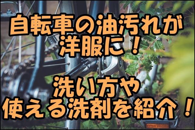 自転車の油汚れが服に!落とし方や洗濯の仕方、おすすめの洗剤を紹介!