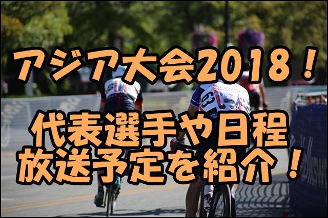 アジア大会2018 自転車日本代表選手一覧!テレビ放送の予定と日程は?