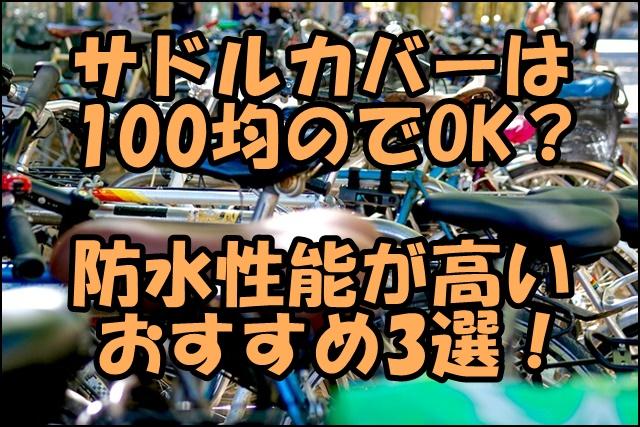 自転車のサドルカバーは100均のでOK?防水性能が高いおすすめを紹介!