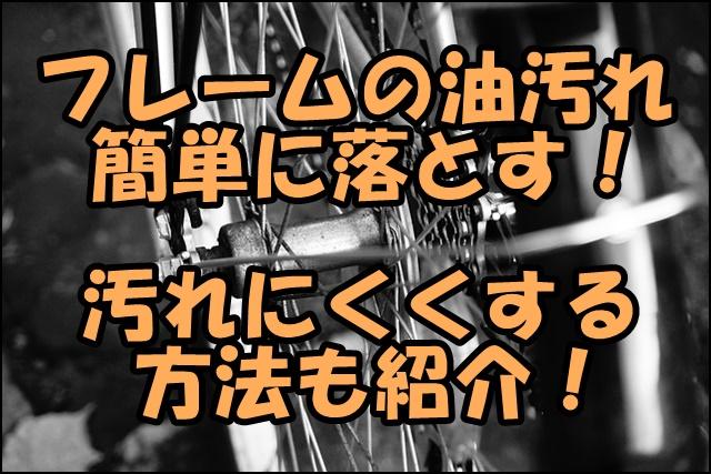 自転車の油汚れ…フレームを綺麗にするには?汚れを付きにくくするケミカル!