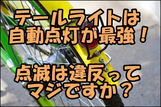 自転車用テールライトの最強は自動点灯!点滅パターンは違反なの?