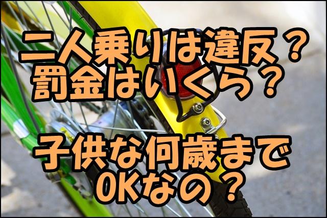 自転車二人乗りの法律と罰金!子供は何歳までなら違反にならない?