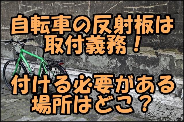 自転車の反射板は法律義務!付ける場所は前、後ろ、スポークのどこ?