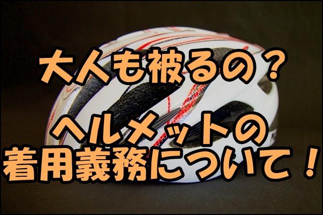 自転車のヘルメットは大人も義務?道路交通法から年齢や内容をチェック!