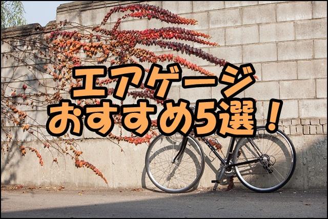 自転車の空気圧計のおすすめ5選!使い方が簡単で分かりやすいものを選ぼう!