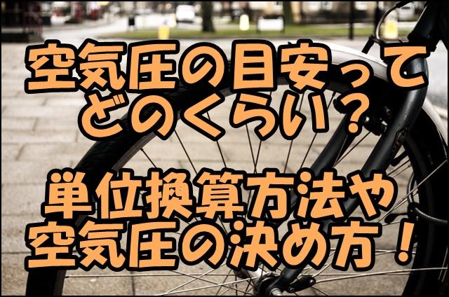 自転車の空気圧の目安は?正しいゲージの見方と単位換算方法を紹介!
