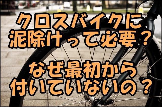 自転車の泥除けって必要?クロスバイクには付いていないのはなぜ?
