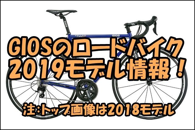 ジオスのロードバイク2019年モデルの発売日は?価格一覧や予約について!