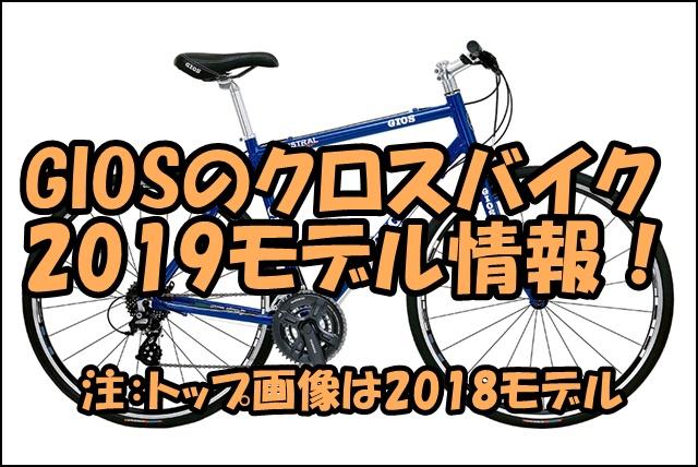 ジオスのクロスバイク2019年モデルの発売日は?価格一覧や予約について!