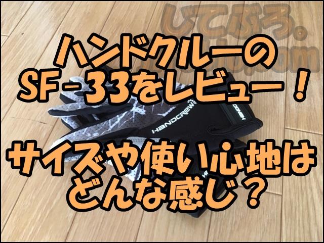 ハンドクルー(HANDCREW)のグローブ【SF-33】の評価や使い心地をレビュー!