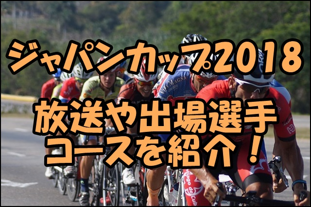 2018ジャパンカップ宇都宮の放送予定!出場選手やコースを紹介!