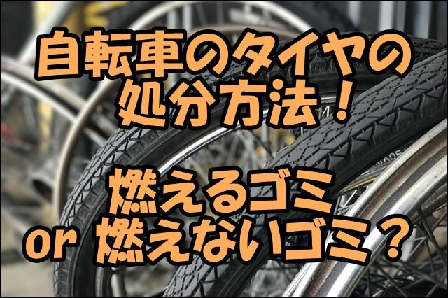 自転車のタイヤの処分方法!ゴミとしての正しい捨て方を徹底紹介!