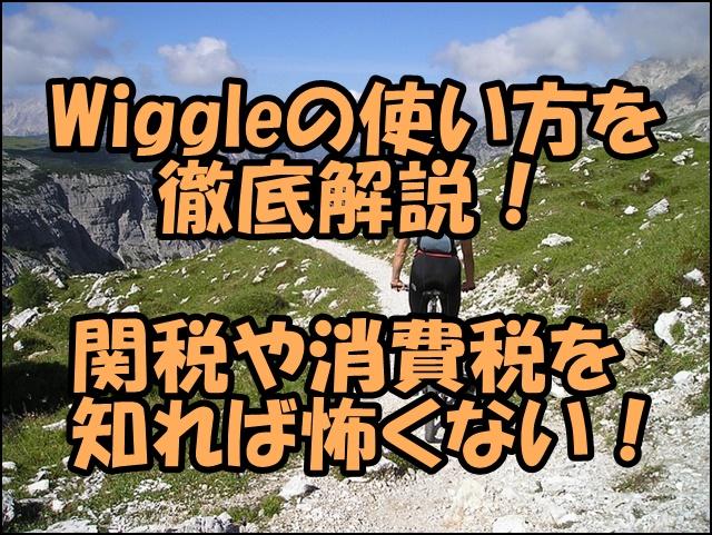 Wiggle(ウィグル)で自転車パーツを買おう!関税や評判、返品等の購入方法を紹介!