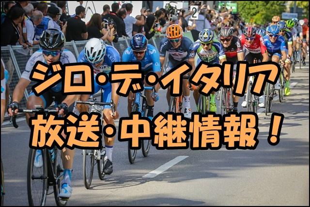 ジロデイタリア2020のテレビ放送・中継情報【無料あり】DAZN|NHK BS|J SPORTS|GNC