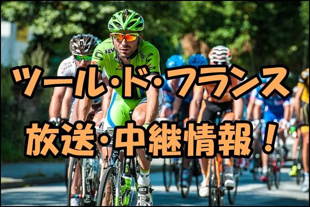 【ツールドフランス2020】のテレビ放送・中継を無料で観る方法!NHK BSやDAZNでは見れない?