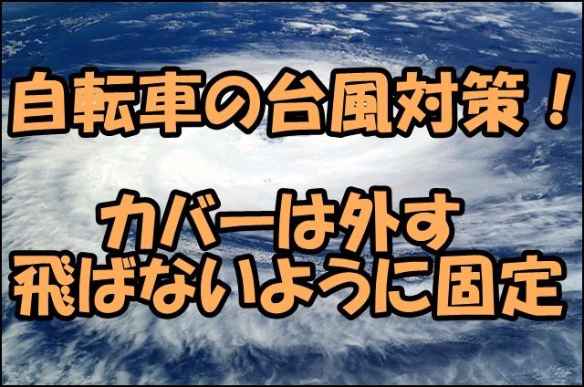 台風の時の自転車対策!飛ぶのを防ぐ置き方や固定方法と、カバーを外す理由!