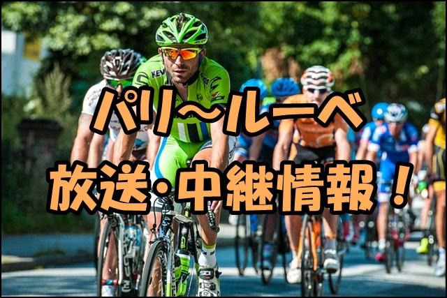 パリ~ルーベ2020のテレビ放送・中継情報【無料あり】DAZN|NHK BS|J SPORTS