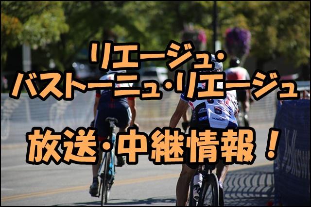 リエージュ・バストーニュ・リエージュ2020のテレビ放送・中継情報【無料あり】DAZN|NHK BS|J SPORTS