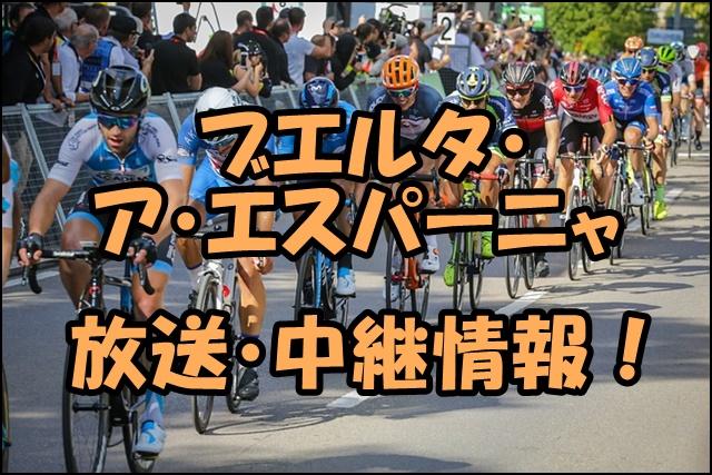 ブエルタアエスパーニャ2020のテレビ放送・中継情報【無料あり】DAZN|NHK BS|J SPORTS
