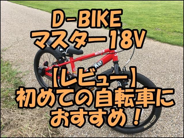 ディーバイクマスター(D-BIKE MASTER)の口コミ・レビュー!【初めての自転車に最適】